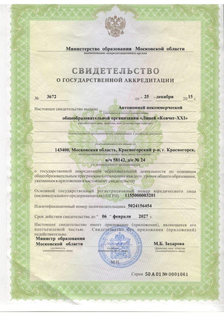Аккредитация Лицей Ковчег-XXI